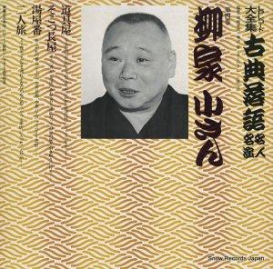 柳屋小さん - 第四巻・柳泉山さん - 3376-369111-3214