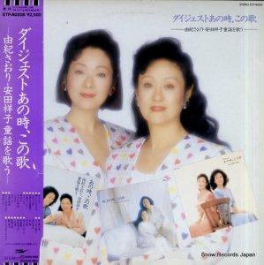 由紀さおり、安田祥子 - ダイジェストあの時、この歌〜由紀さおり、安田祥子童謡を歌う〜 - ETP-80208