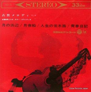 古賀政男とコガ・ギター・ロマンティカ - 古賀メロディ第3集 - ASS-75