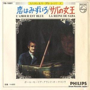 ポール・モーリア - 恋はみずいろ - FD-1001