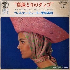 ウェルナー・ミューラー管弦楽団 - 真珠とりのタンゴ - LS-107