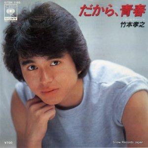 竹本孝之 - だから、青春 - 07SH1185