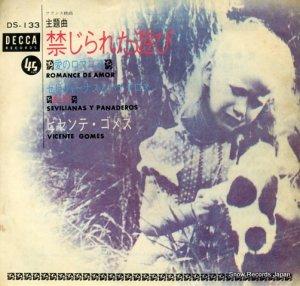 ヴィセンテ・ゴメス - 愛のロマンス(禁じられた遊び) - DS-133