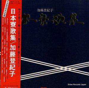 加藤登紀子 - 日本寮歌集 - MR9117