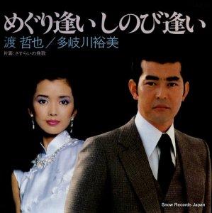 渡哲也/多岐川裕美 - めぐり逢いしのび逢い - 07TR-1026