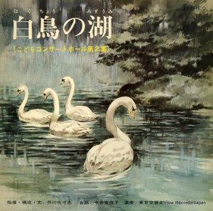 芥川也寸志 - 白鳥の湖/こどもコンサートホール第2集 - TKCB-2