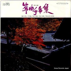 V/A - 箏曲手事集(第3集) - LW-5198