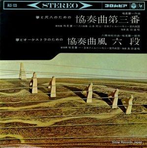 唯是震一 - 箏と尺八のための協奏曲第三番 - ALS-123