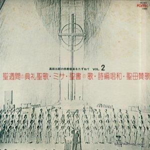 高田三郎 - ?田三郎の宗教音楽をたずねて2 - RFO-1005S