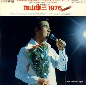 加山雄三 - 加山雄三1976武道館ライブ - TP-60177-8