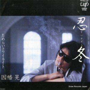 因幡晃 - 忍冬 - 10180-07