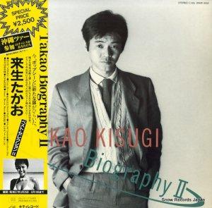 来生たかお - biography ii - 25MS0002
