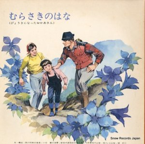楠トシエ/今井登茂子 - むらさきのはな - TKCA-5