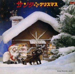 V/A - サンタとうたうクリスマス - 20MX3030