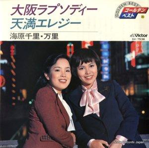 海原千里・万里 - 大阪ラプソディー - SV-7536