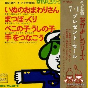 水谷玲子 - いぬのおまわりさん - DD-27