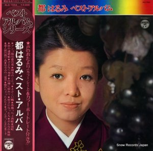 都はるみ - ベスト・アルバム - ALS-7054
