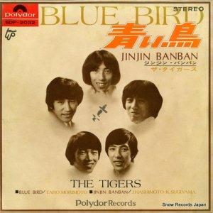 ザ・タイガース - 青い鳥 - SDP-2032