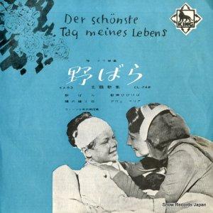 ウィーン少年合唱団 - 「野ばら」主題歌集 - EA-53