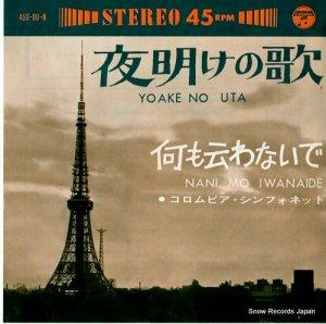 コロムビア・シンフォネット - 夜明けの歌 - 45S-80-N