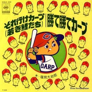 塩見大治郎 - それ行けカープ(若き鯉たち) - SOLB299