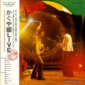 かぐや姫 - live - GW-4009