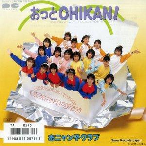 おニャン子クラブ - おっと chikan! - 7A0575