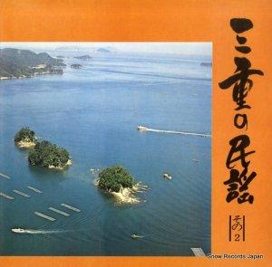 V/A - 三重の民謡・その2 - UGD-151