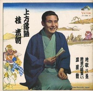 桂米朝 - 上方落語 - JV-1084-85