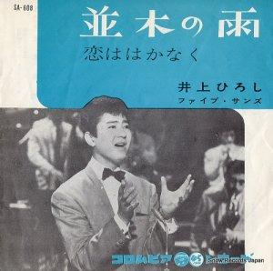 井上ひろし - 並木の雨 - SA-608