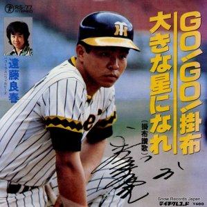 遠藤良春 - go!go!掛布 - RS-77