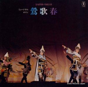 宝塚歌劇団雪組 - 鶯歌春 - AX-8069