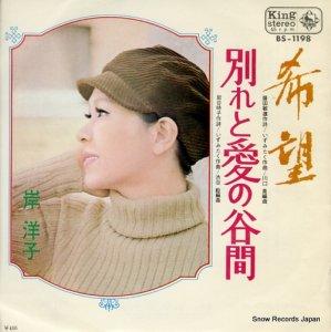 岸洋子 - 希望 - BS-1198