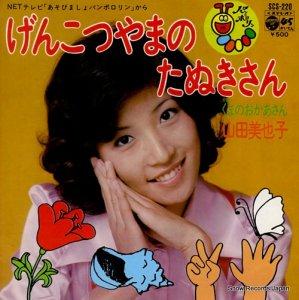 山田美也子 - げんこつやまのたぬきさん - SCS-220