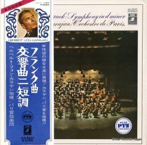 ヘルベルト・フォン・カラヤン - フランク:交響曲ニ短調 - AA-8655