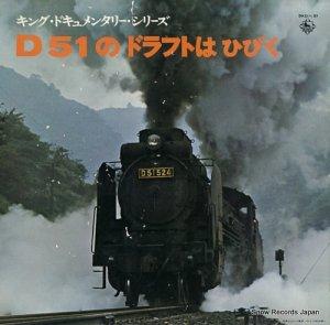 キング・ドキュメンタリー・シリーズ - d51のドラフトはひびく - SKD(H)21