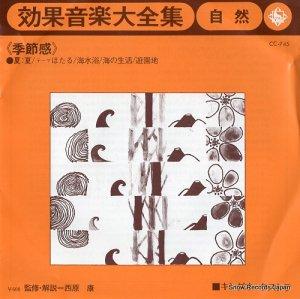 効果音楽大全集 - 自然 - CC-745