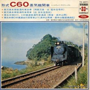 V/A - 形式c60蒸気機関車 - TK-4071