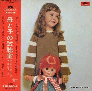 道志郎 - 母と子の試聴室 - MR8035/6