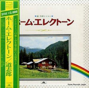 道志郎 - ホーム・エレクトーン - MR8061
