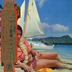 バッキー白片とアロハ・ハワイアンズ - ブルー・ハワイ - SX-518