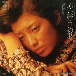 山口百恵 - 赤い絆 - 06SH250