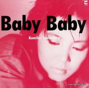 山下久美子 - baby baby - AF-7164-A