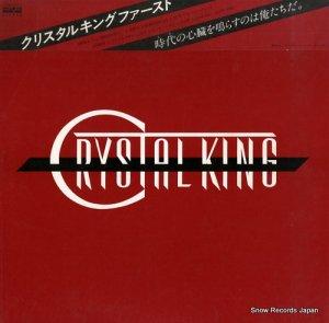 クリスタルキング - ファースト - C25A0092