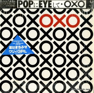 OXO - popにeyeして - 25AP2613