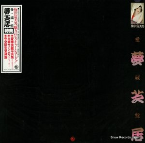梅沢富美男 - 愛蔵盤夢芝居 - K30A430
