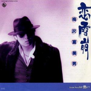 梅沢富美男 - 恋雪崩 - K07S−687