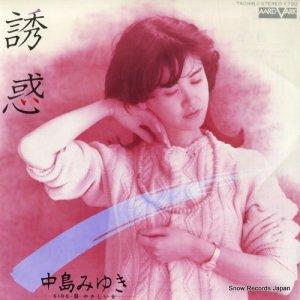 中島みゆき - 誘惑 - 7A0166