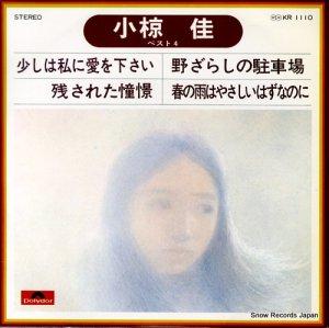 小椋佳 - ベスト4 - KR1110