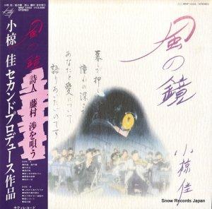 小椋佳 - 風の鏡 /詩人・藤村渉を唄う - MKF1032